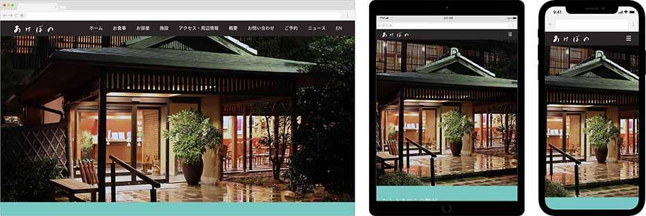 旅館あけぼの様 website 画像001