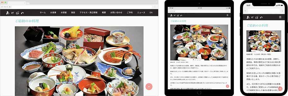 旅館あけぼの様 website 画像002