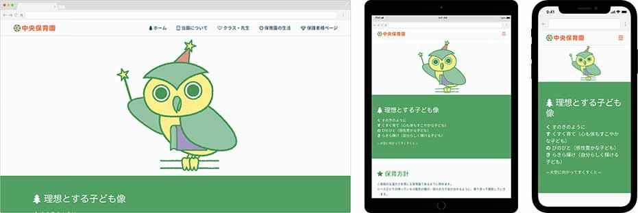 中央保育園様 website 画像001