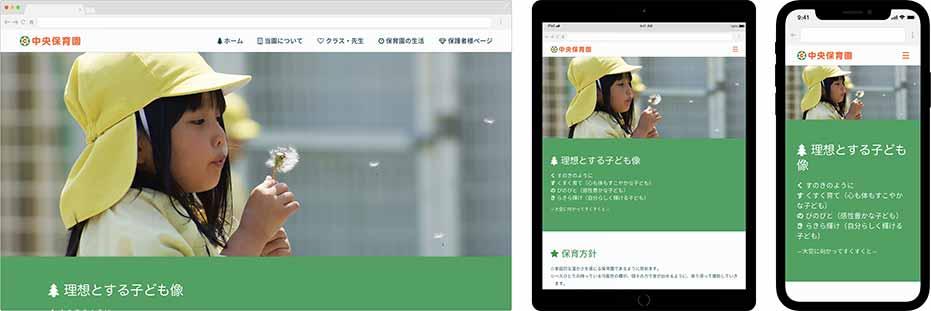 中央保育園様 website 画像002