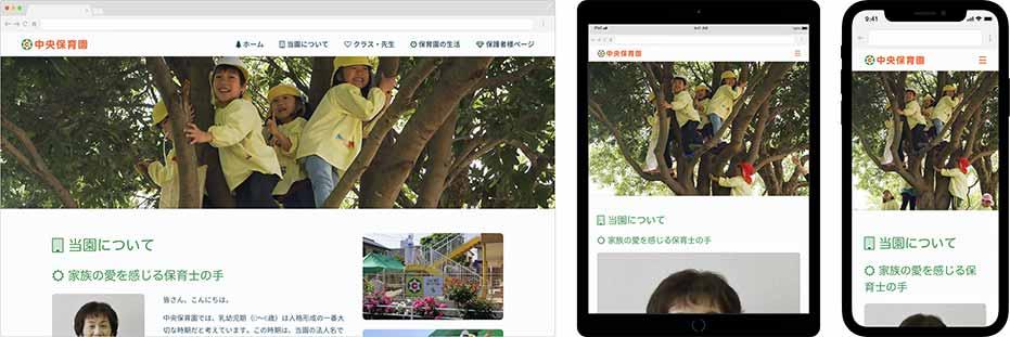 中央保育園様 website 画像003