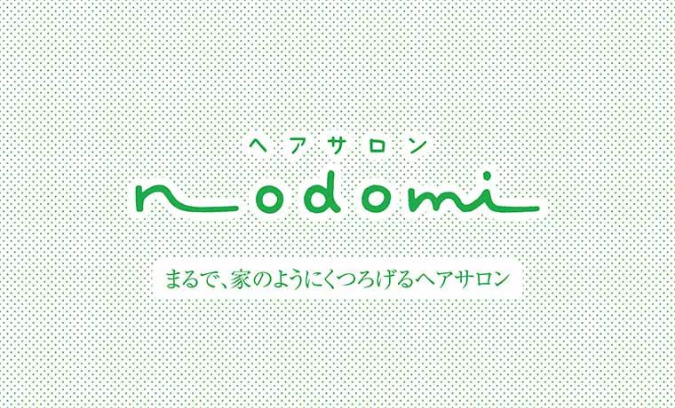 ヘアサロンnodomi様ビジネスカード 画像001