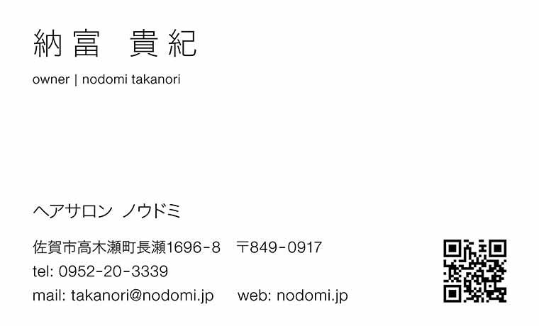 ヘアサロンnodomi様ビジネスカード 画像002