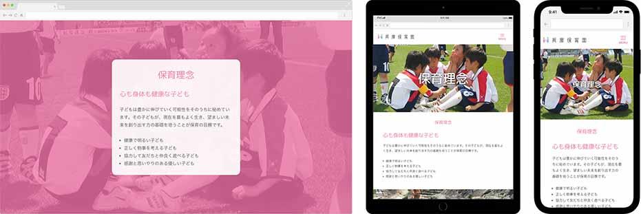 兵庫保育園様 website 画像002