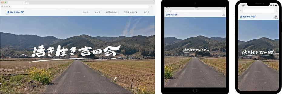 活き生き吉田会様 website 画像001