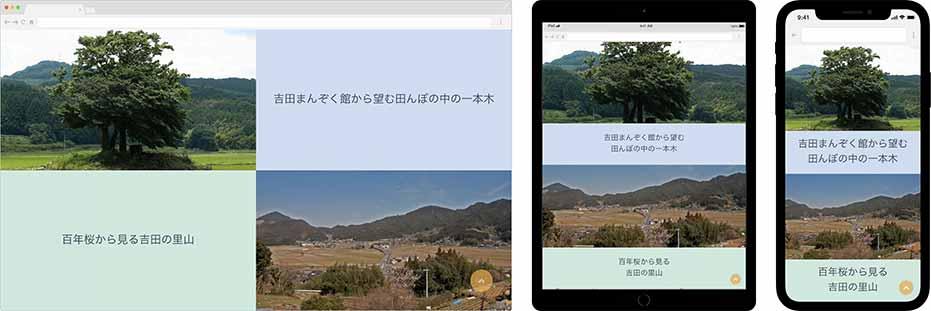 活き生き吉田会様 website 画像002