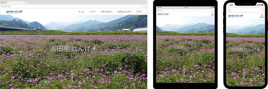 活き生き吉田会様 website 画像003