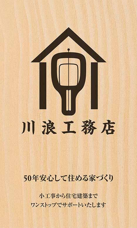 川浪工務店様ビジネスカード 画像001