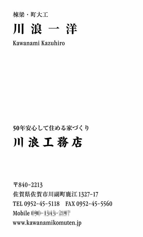川浪工務店様ビジネスカード 画像002