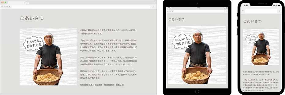 北島みそ醤油店様 website 画像002