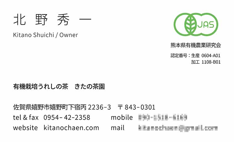 きたの茶園様ビジネスカード 画像002