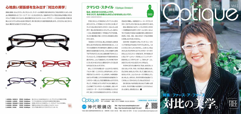 クマシロ眼鏡店様「Optique vol.3」 画像003