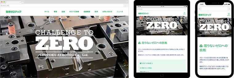 聖徳ゼロテック様website 画像001