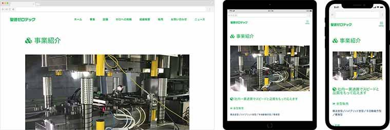 聖徳ゼロテック様website 画像002
