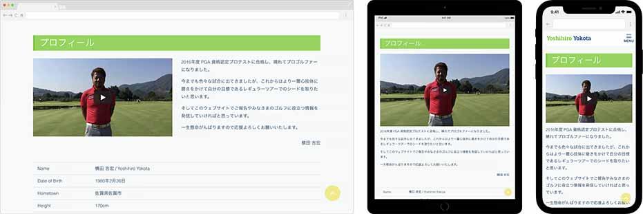 横田吉宏様オフィシャルサイト 画像002
